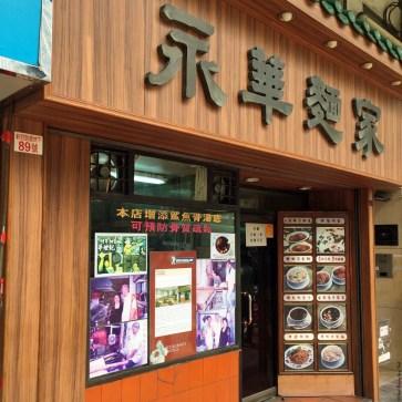 Entrance to Wing Wah Noodle Shop - Wan Chai, Hong Kong, China
