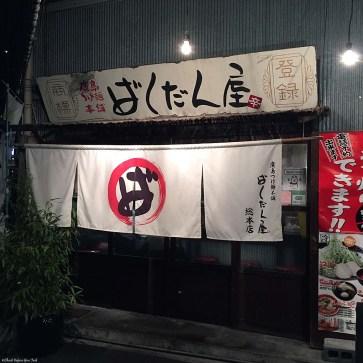 Entrance to Bakudanya - Hiroshima, Japan