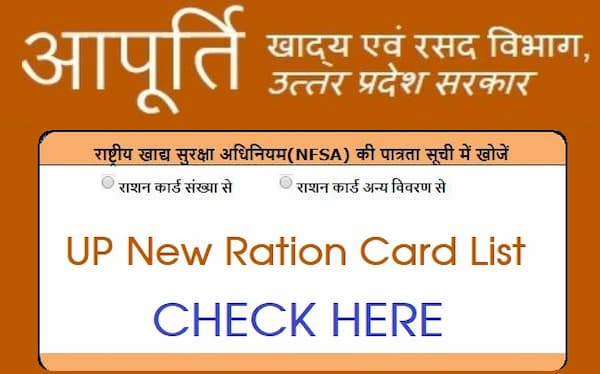 Ration Card In Uttar Pradesh
