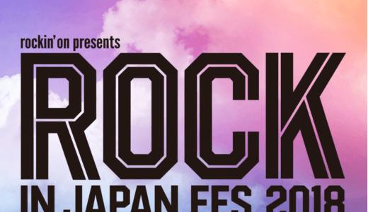 ロッキンジャパン2018の宿泊ホテルやアクセス・駐車場を調査!