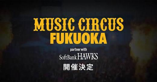 ミュージックサーカス2018福岡のアクセスや駐車場・宿泊ホテルを調査!