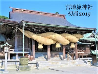 宮地獄神社(福岡)初詣2019の混雑状況や交通規制・無料駐車場は?