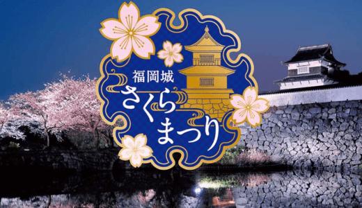 福岡城さくらまつり2019の駐車場やチケット・混雑状況を調査!