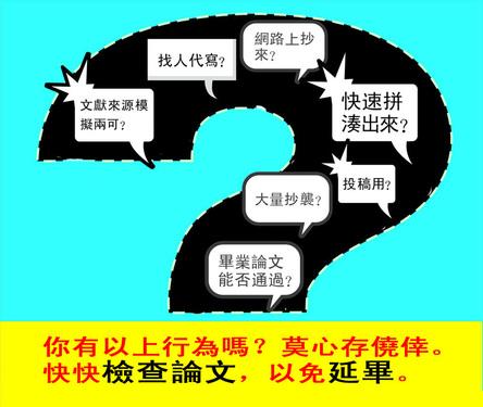 PPvS.org 中文論文線上偵測反抄襲比對系統 - 論文檢查