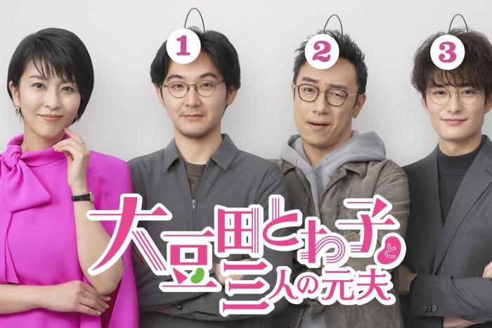 從木村拓哉到岡田將生《大豆田永久子與三個前夫》松隆子與她的男人們