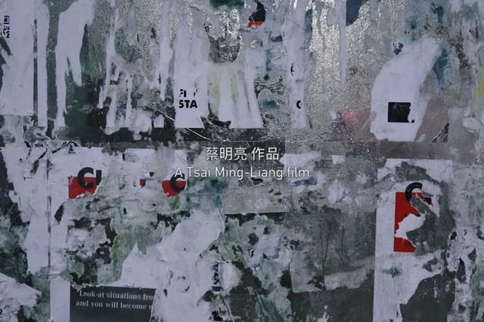 蔡明亮導演新片《良夜不能留》高雄電影節開幕片亞洲首映:搶先看2021年金馬獎最佳紀錄短片入圍電影!