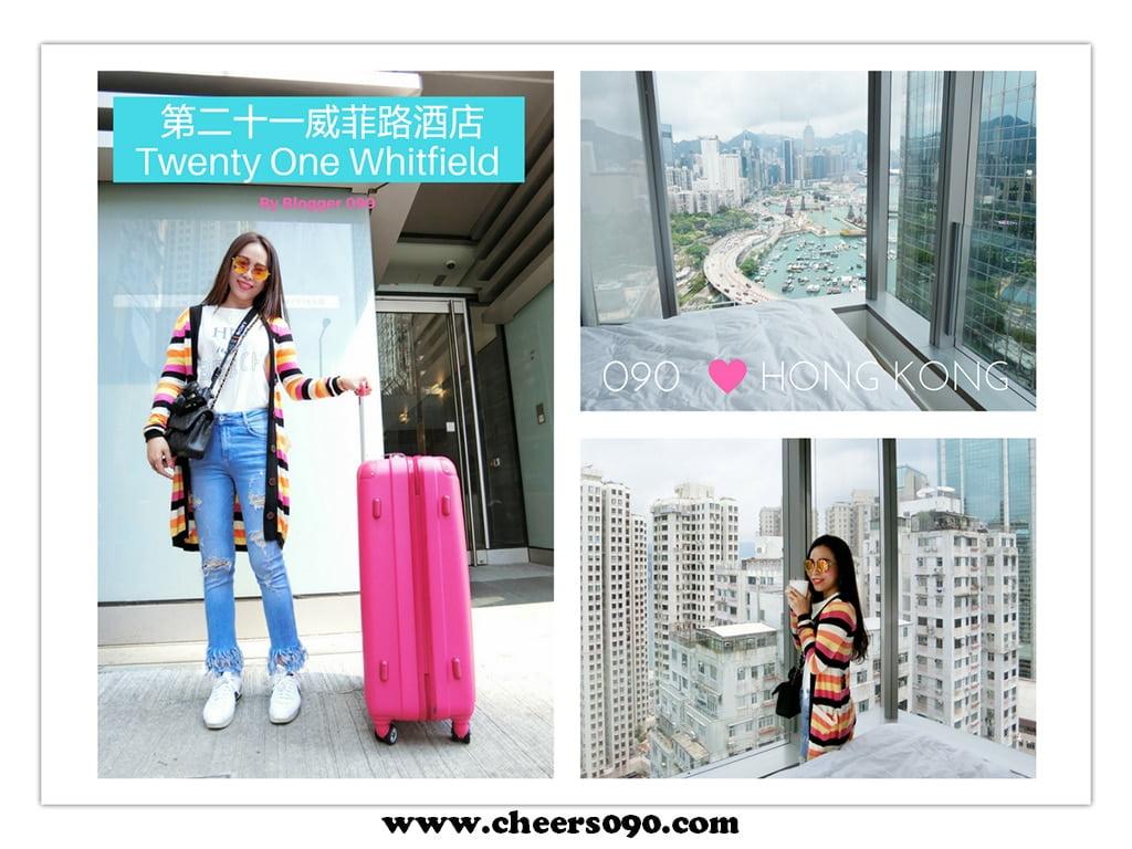 香港住宿♥  第二十一威菲路酒店,享受三面環景絕美全港夜景view - cheers090時尚穿搭旅遊