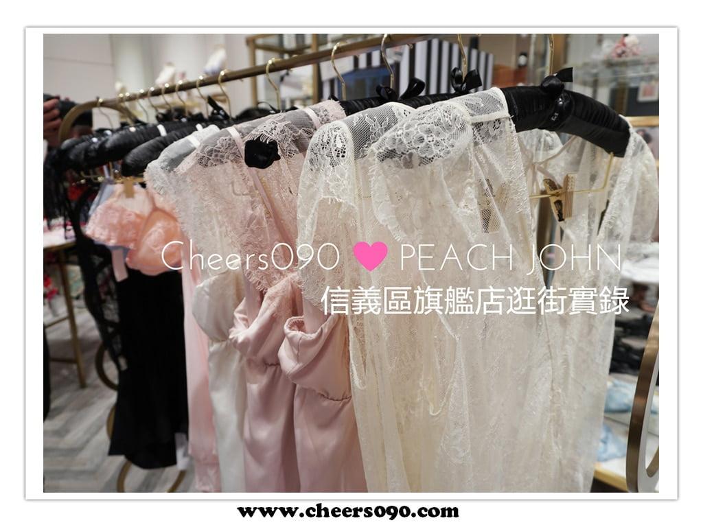 超可愛日系內衣 PEACH JOHN 信義區旗艦店逛街實錄 -cheers090時尚穿搭!