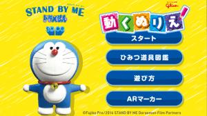 20140710doraemon05