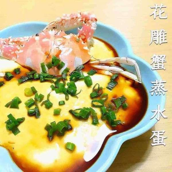 花雕蟹蒸水蛋