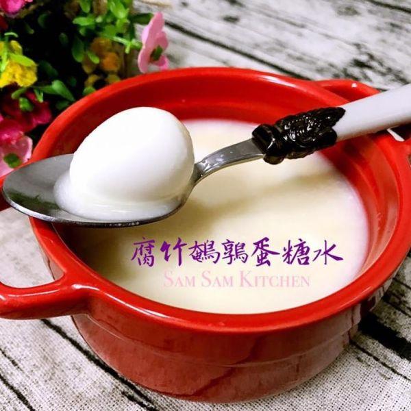 腐竹鵪鶉蛋糖水