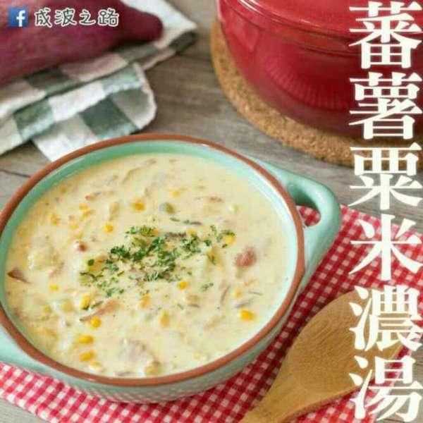 蕃薯粟米濃湯