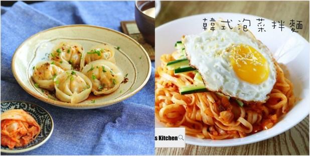 精選泡菜食譜2