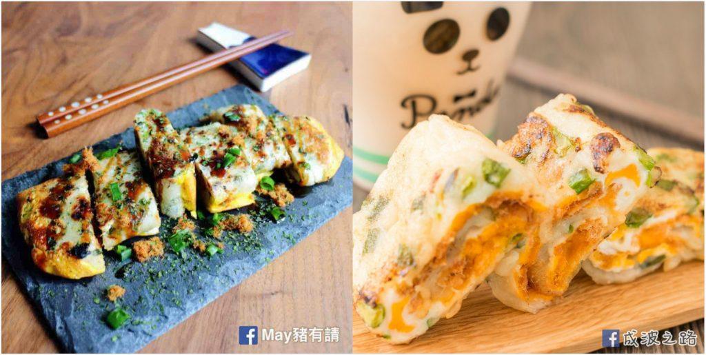 櫻花蝦豆腐甘藍蛋餅 芝士肉鬆口味 臺式肉鬆蛋餅 西班牙薯仔蛋餅