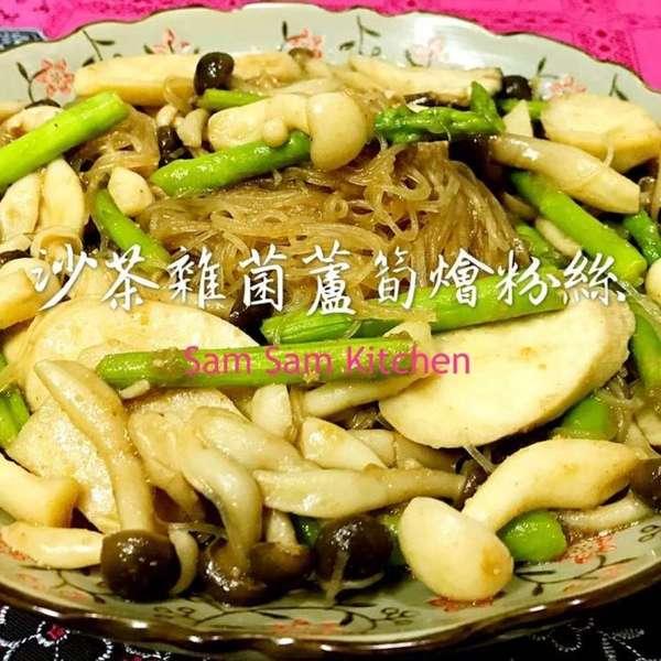 沙茶雜菌蘆筍燴粉絲