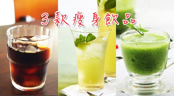 3瘦身飲品