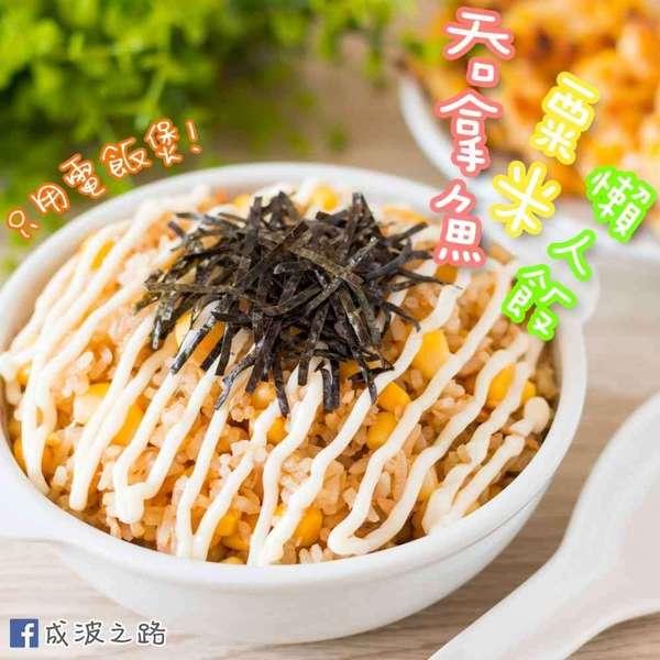 吞拿魚粟米懶人飯