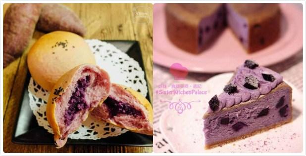 精選紫薯食譜2
