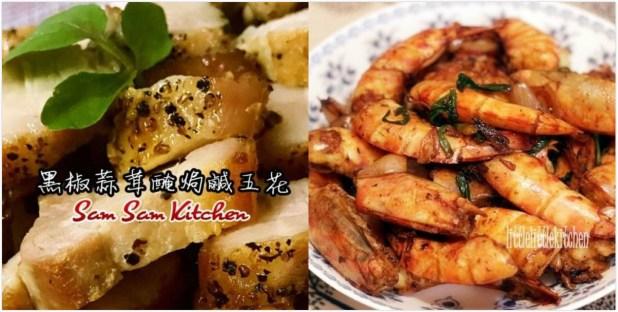 精選黑椒食譜3