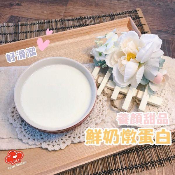 鮮奶燉蛋白