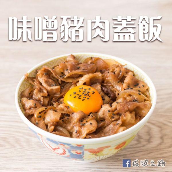 味噌豬肉蓋飯
