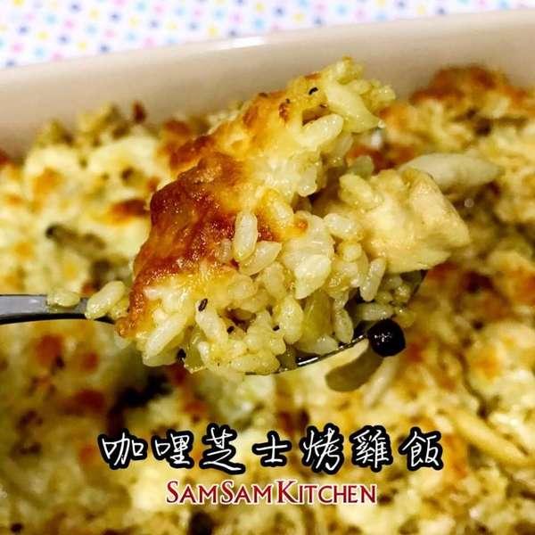 咖喱芝士烤雞飯