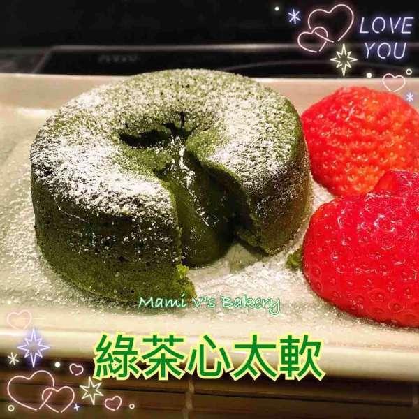 綠茶心太軟