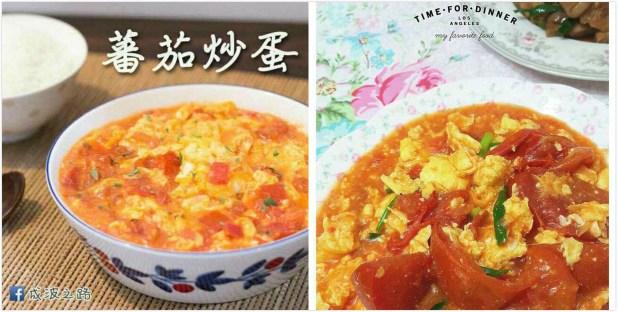蕃茄炒蛋料理