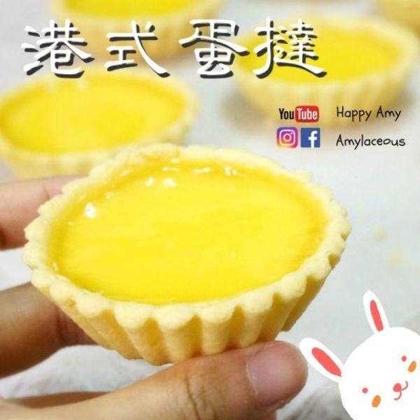 蛋撻 Hong Kong Egg Tarts