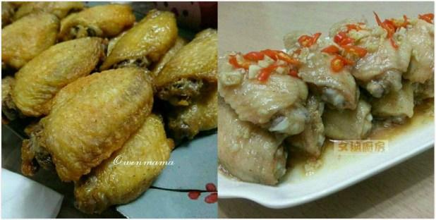 鹽焗雞翼料理