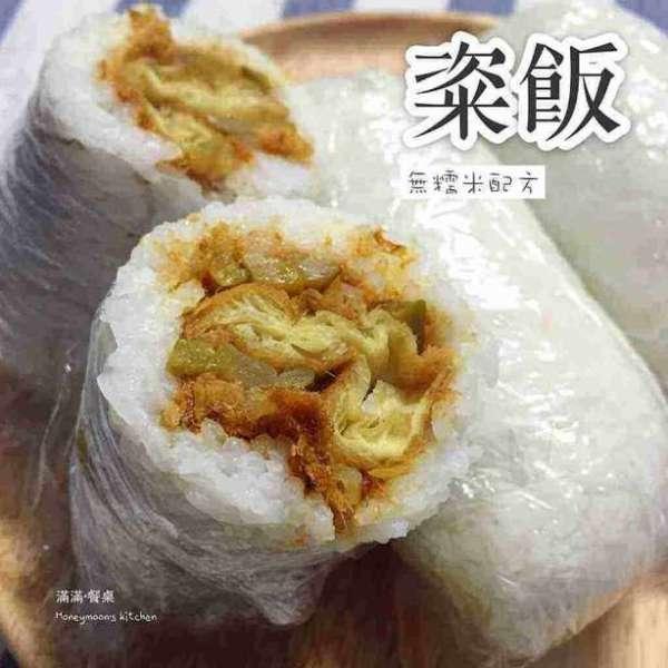 粢飯(無糯米配方)
