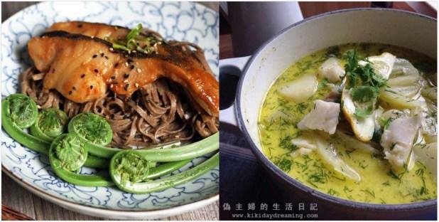 精選鱈魚料理