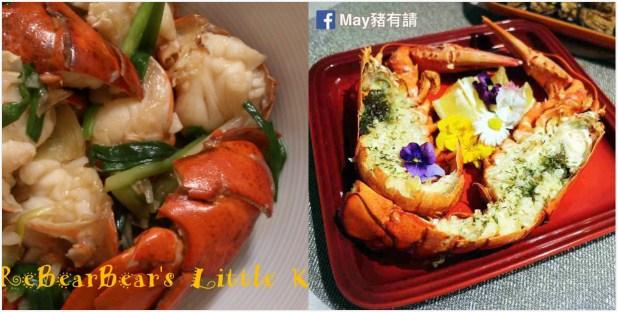 精選龍蝦料理
