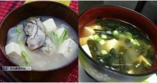 精選麵豉湯