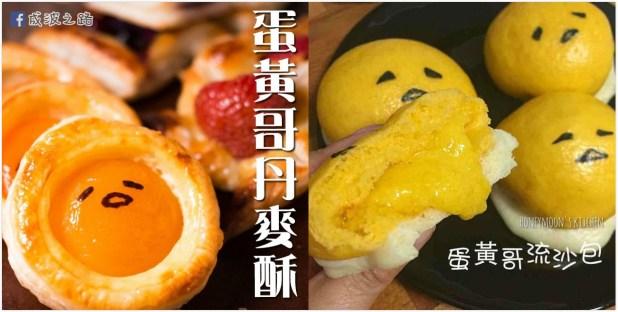蛋黃哥料理