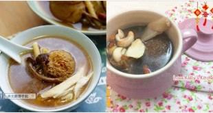 猴頭菇湯水