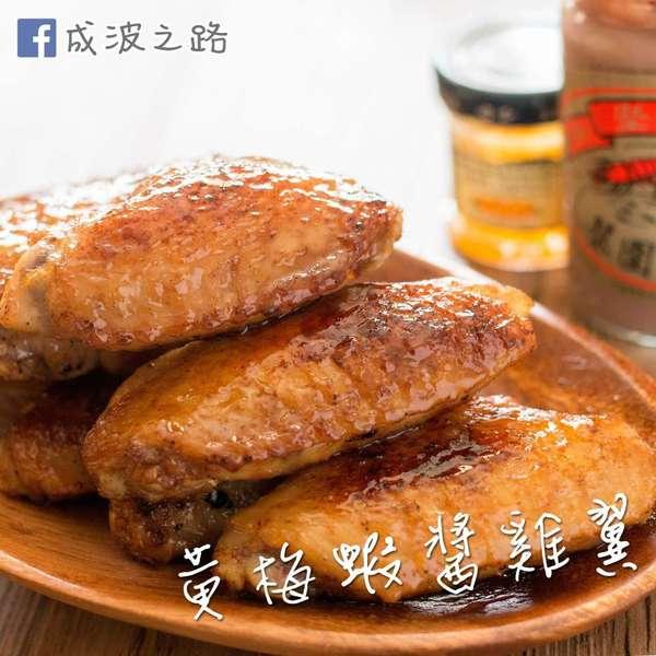 簡易家常菜 - 黃梅蝦醬雞翼