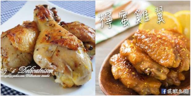精選檸蜜雞料理