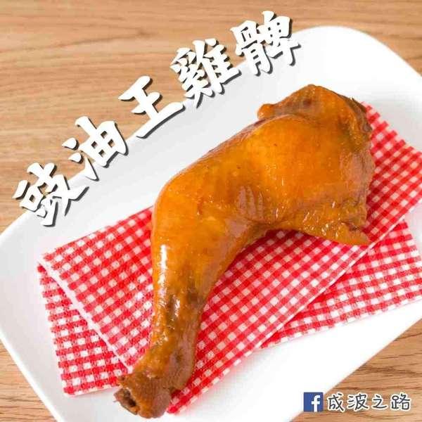 豉油王雞髀