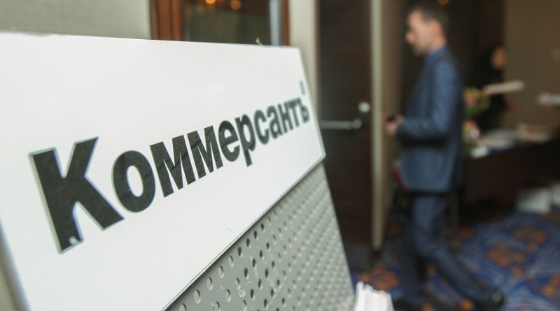 Ряд журналистов «Коммерсанта» покинули издание