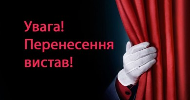 Национальная опера Украины переносит спектакли на июль — билеты действительны