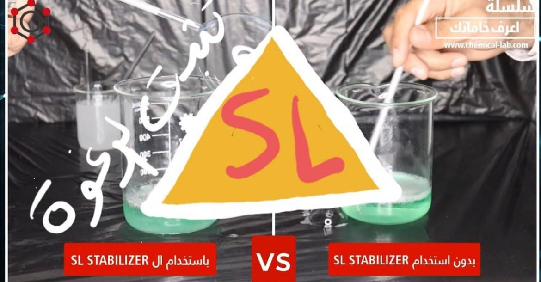 مثبت الرغوة ورافع اللزوجة في منتجات المنظفات ومستحضرات التجميل SL Stabilizer | إعرف خاماتك