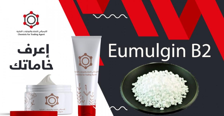 ايمالجين B2 وإستخداماته في صناعة مستحضرات التجميل إعرف خاماتك