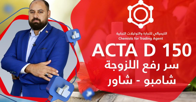 ACTA D 150
