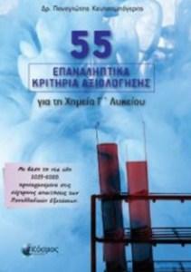 koutsompogeras-panagiwtis-55-kritiria-aksiologisis-himeia-g-lykeiou-cover