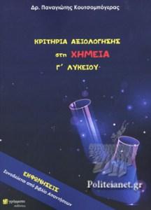 koutsompogeras-panagiwtis-kritiria-aksiologisis-himeia-g-lykeiou-cover
