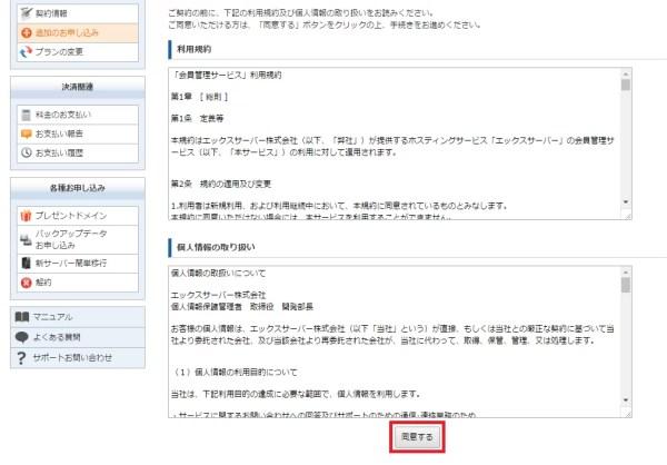 追加のお申込み画面
