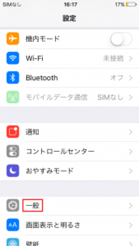 iPhone初期化の設定方法