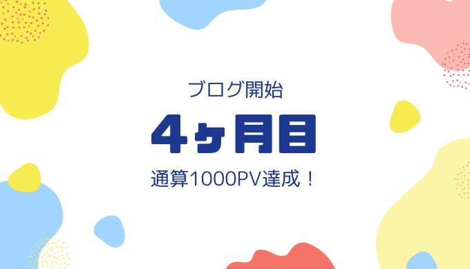 ブログ開設から4ヶ月経過。ようやく通算1,000PV達成!…遅すぎだよ(泣)