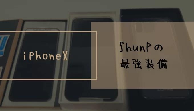 iPhoneX/XSのガラスフィルムとバンパーケース
